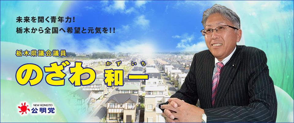 栃木県議会議員 のざわ和一